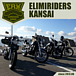 ELIMIRIDERS.KANSAI