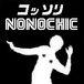 こっそり* NONOCHIC *