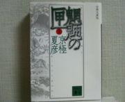 京極夏彦作品を語り尽しましょう
