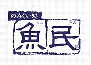 Forever☆記念会