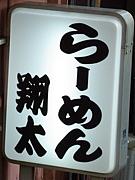ネオ・MSK(松重カンパニー)