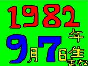 1982年9月7日生まれ