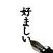 好ましい日本語