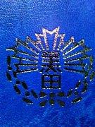 富士宮市立黒田小学校