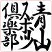 青山スポーツ倶楽部