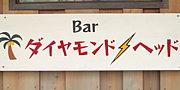 Bar ダイヤモンドヘッド