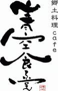 郷土料理cafe 青空食堂