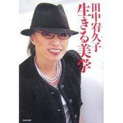 田中宥久子 YMETHOD