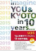 U35 京都の未来を考える