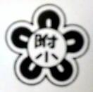 横浜国立大学附属横浜小学校