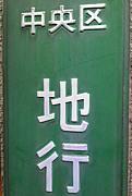福岡市中央区地行(地行浜含む)