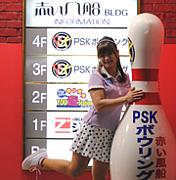 PSKボウリングクラブ