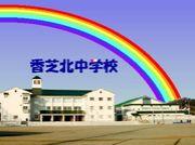 香芝北中学校
