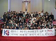 カトリック日韓学生交流会