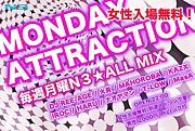 毎週月曜N3☆MONDAY ATTRACTION