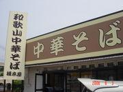 和歌山中華そば「楠本屋」