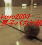 向陽2003卒男子バスケ部