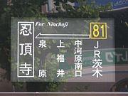 阪急バス 81号系統  忍頂寺線