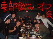 山口県東部で飲み明かそうの会