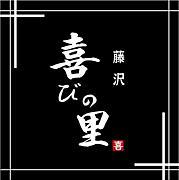 (株)集栄堂 藤沢喜びの里