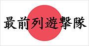 TEAM@最前列遊撃隊