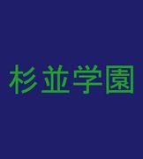 杉並学園 〜ガクエン〜