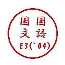 教育国文E3クラス('04入学)