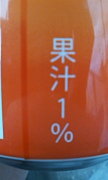 果汁1%に意味はあるのか