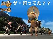 モンハン旅団【ザ・狩ってた??】