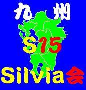 〜九州〜S15シルビア会