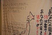 日本縦断あくしゅの旅