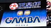 ガンバ大阪 東京多摩サポーター