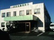 成田自動車教習所