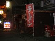 ☆ 松麺 ☆