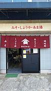 橋本醤油を応援する会