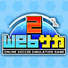 Webサカ2