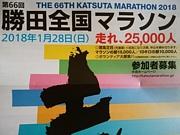 勝田マラソン・ランナーズ