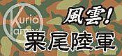 風雲!栗尾陸軍