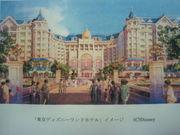 【東京ディズニーランドホテル】