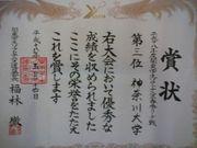 神奈川大学軟式庭球部