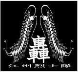 江州烈士隊【ゴウシュウレッシタイ】
