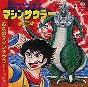 恐竜サイボーグ マシンザウラー