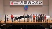 混声合唱団 蕾 神奈川・茅ヶ崎