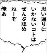 男子力☆発電所