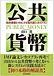 「公共貨幣」山口薫(経済学者)