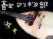 春女・マンドリンギター部