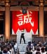 要潤の「燃えよ剣」三豊市公演
