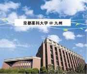 京都薬科大学 @ 九州