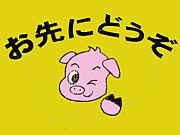 「沖縄豚足RC」