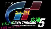 GT5 なんでも広場(*^^*)